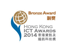 HKICT-Awards-2014-bronze-award